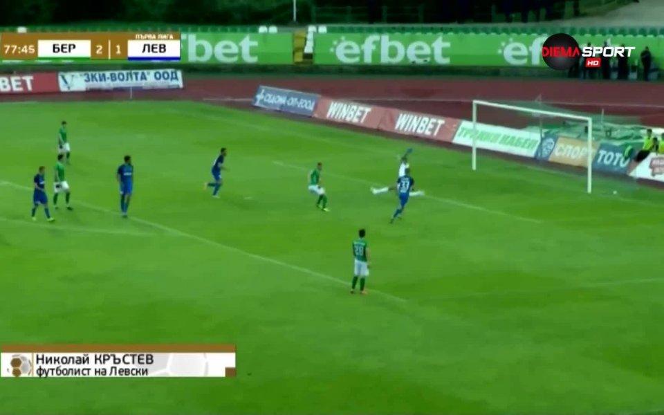 Спасяване на Николай Кръстев от Левски срещу Берое