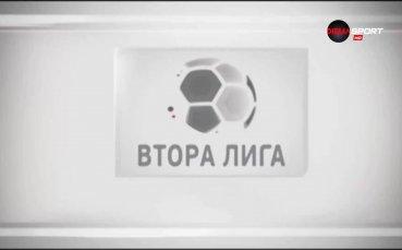 Нефтохимик и Литекс стартираха с по 5:0 във Втора лига