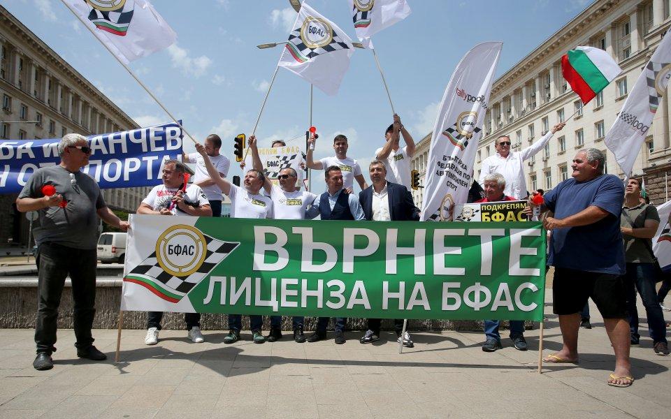 Представители на БФАС с протест заради отнетия лиценз