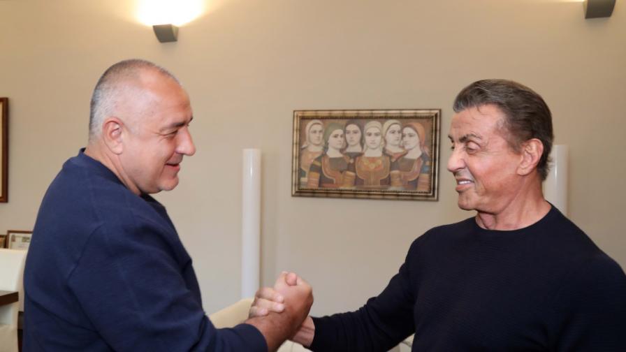 Бойко Борисов и Силвестър Сталоун