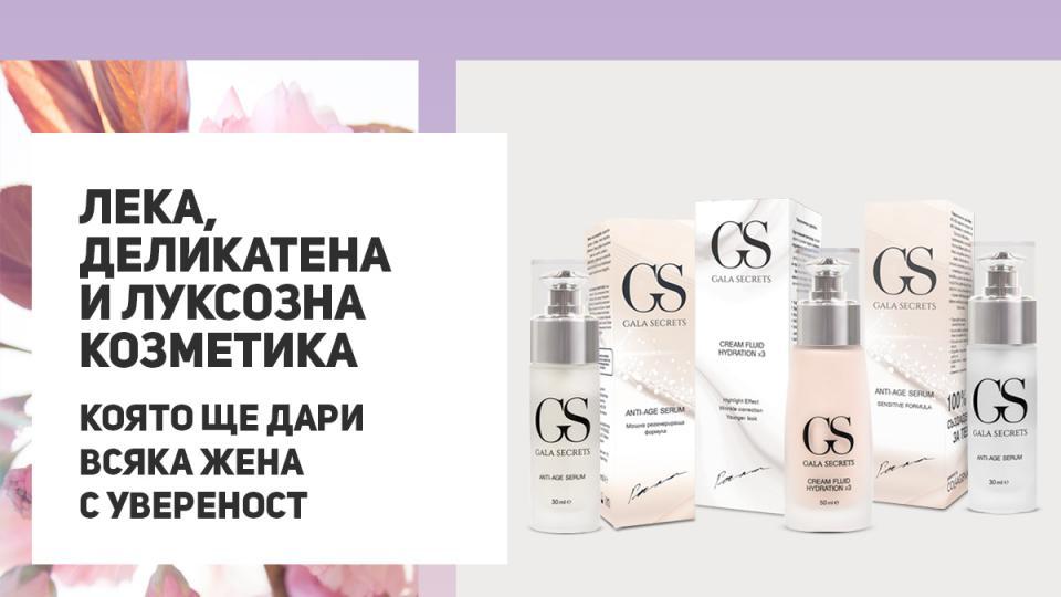 Gala Secrets