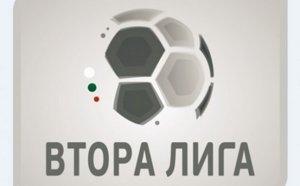 НА ЖИВО: Всички резултати и голмайстори от Втора лига