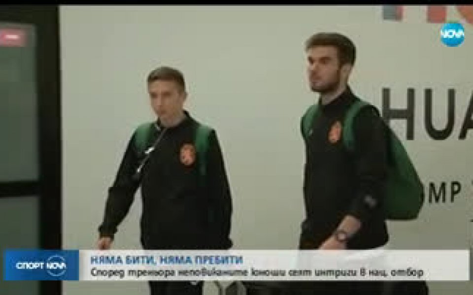 Скандалът с битите футболисти от юношеския национален отбор е изфабрикуван