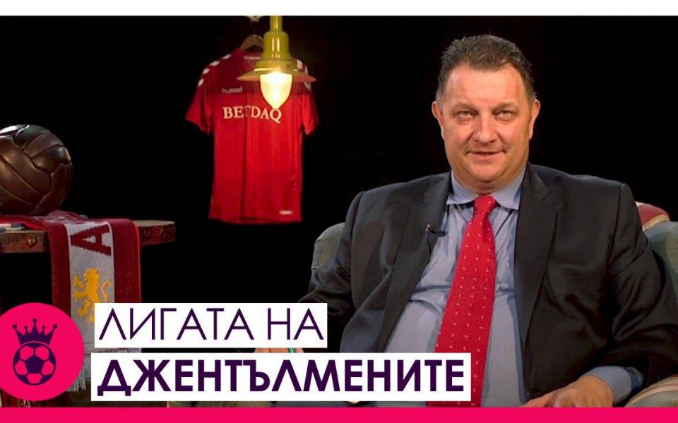 """В новия епизод на предаването """"Лигата на джентълмените"""" Боби Борисов"""