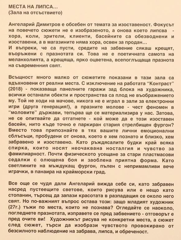 """Първата самостоятелна изложба на Ангеларий Димитров (27г.) в рамките на платформата """"Resume 13"""" представя последните му работи, съсредоточавайки се върху самата същност на артистичния му свят. Двете доминанти теми в творчеството му са прекомерното присъствие и отчайващата празнота."""