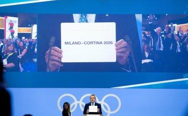 Милано и Кортина д'Ампецо ще бъдат домакин на Зимните олимпийски игри 2026