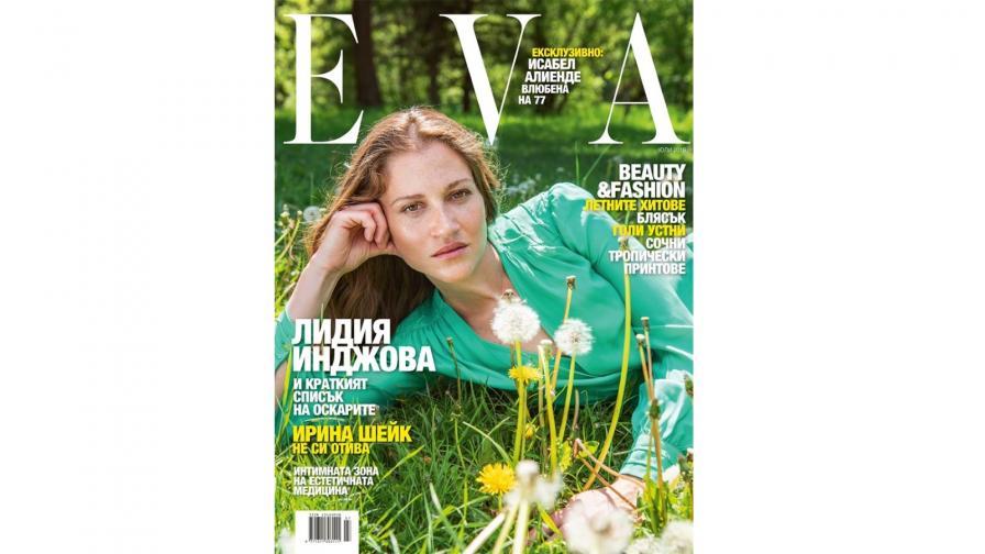 """Сп. """"ЕVA"""" продължава пътя си: вдъхновяващ, цветен и в синхрон с интересите на няколко поколения"""
