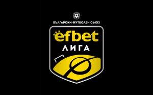 Пълната програма за 3-ия и 4-ти кръг на еfbet Лига