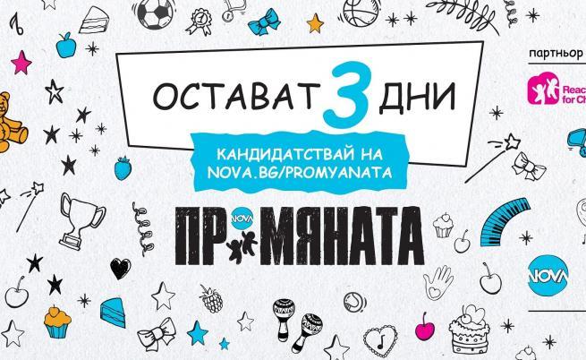 Три дни до крайния срок за кандидатстване в ПРОМЯНАТА 2019