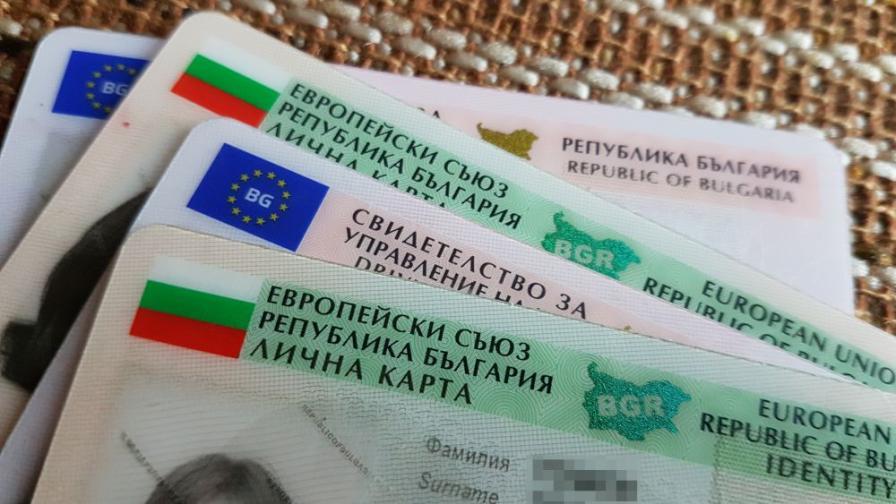 НАП: Не се налага смяна на документите за самоличност