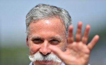 Директорът на Формула 1 намали заплатата си