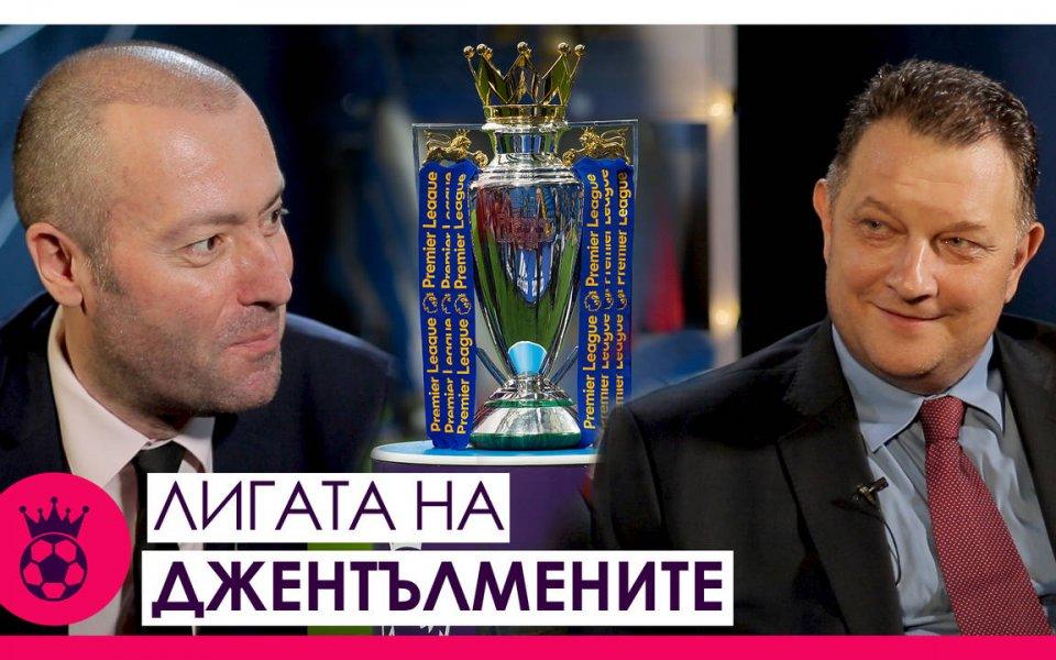 Дебютният епизод за сезон 2019/20 във Висшата лига на предаването