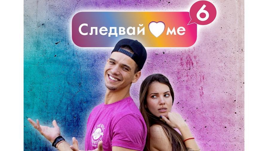 """Уеб сериалът """"Следвай ме"""" с последен сезон"""