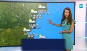Прогноза за времето (11.09.2019 - централна емисия)