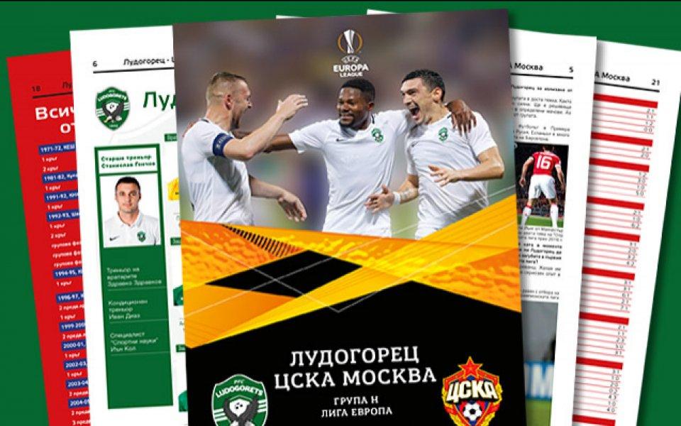 Лудогорец пусна луксозна програма за старта в Лига Европа