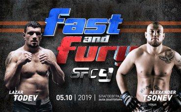 Александър Цонев срещу Лазар Тодев в SFC 9