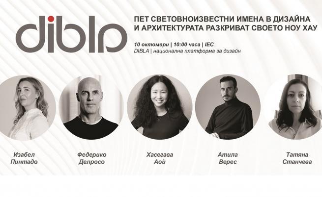 Събитие, което събира на едно място едни от най-добрите в дизайна