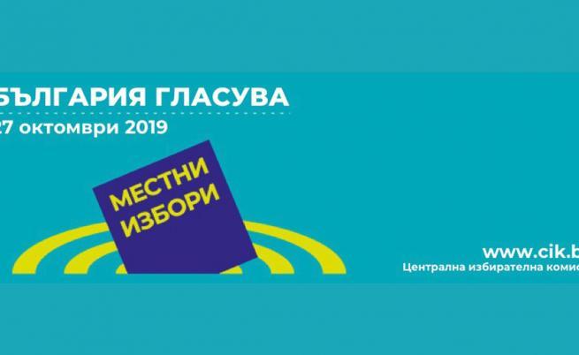 Местни избори 2019: ЦИК разяснява най-често задаваните въпроси