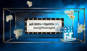 "<p>Оспорвана битка за наградите <span style=""color:#ffbc00;"">&bdquo;NOVA подкрепя българските филми&ldquo;</span></p>"