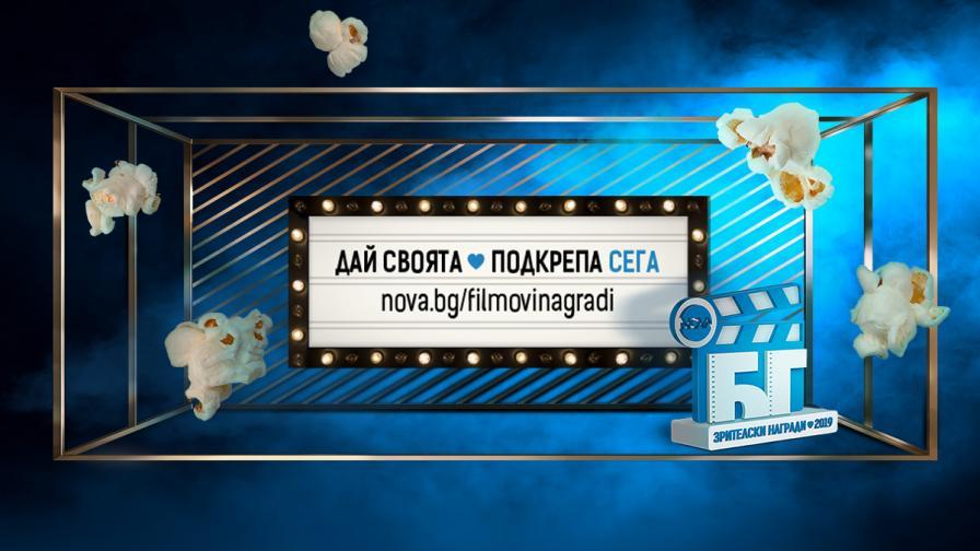 <p>Стартира гласуването за наградите &bdquo;NOVA подкрепя българските филми&ldquo;</p>