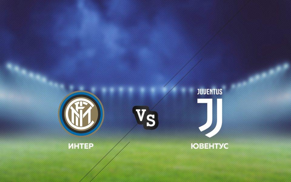 Голямото дерби на Италия между Интер и Ювентус е гвоздеят