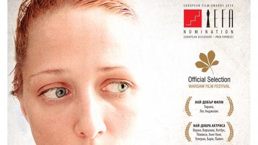 """""""ИРИНА"""" с номинация за европейските Оскари – наградите на ЕФА за 2019 година"""