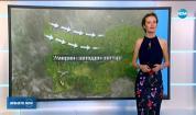 Прогноза за времето (09.10.2019 - централна емисия)