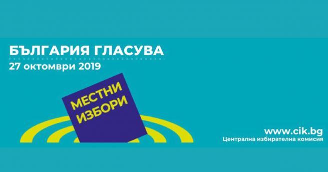 Местни избори 2019 ЦИК разяснява: Как се гласува в изборното