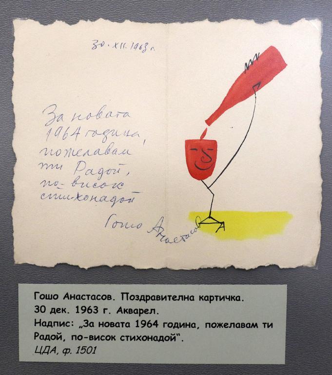 <p>Изложбата &quot;Радой Ралин в огледалото на времето&quot;, която бе открита в Изложбената зала на Държавна агенция &quot;Архиви&quot;, представя снимки, шаржове и други документи от архивния фонд на Радой Ралин в Централния държавен архив.</p>