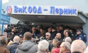 Прокуратурата: Димов и Аврамова са отговорни за кризата в Перник