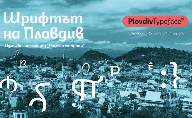 """Изложбата """"Шрифтът на Пловдив"""", представя шрифтовата фамилия Plovdiv Typeface"""