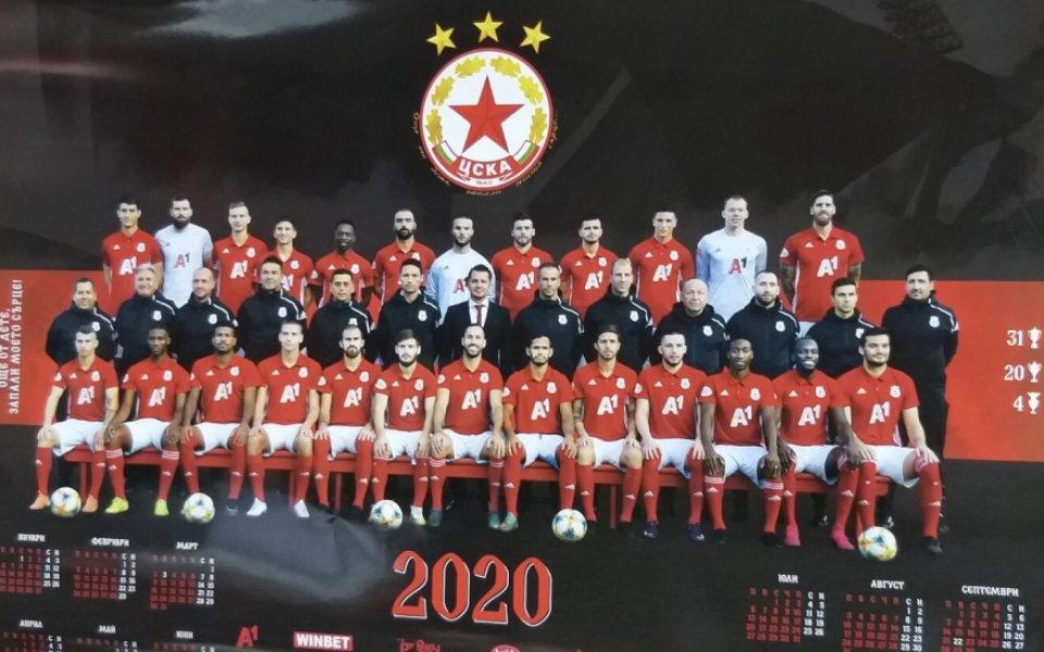 ЦСКА пуска календара за 2020 година