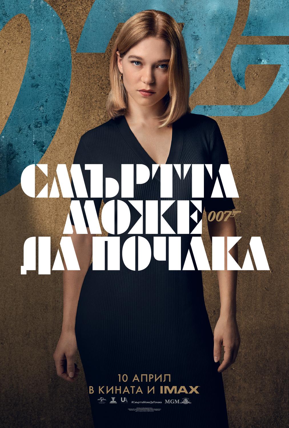 <p>Официалните постери на героите в &quot;Смъртта може да почака&quot; са любезно предоставени на Vesti.bg от Forum Film Bulgaria.</p>
