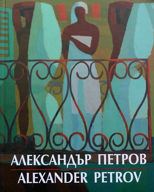 <p>Експозицията е предоставена от семейството на художника и е съпътствана от каталог на Национална галерия, осъществен с подкрепата на Галерия Арте</p>