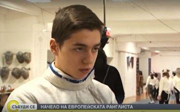 16-годишен е лидер в европейската ранглиста на сабя за кадети