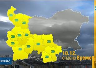 Прогноза за времето (10.12.2019 - обедна емисия)