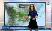 Прогноза за времето (12.12.2019 - централна емисия)