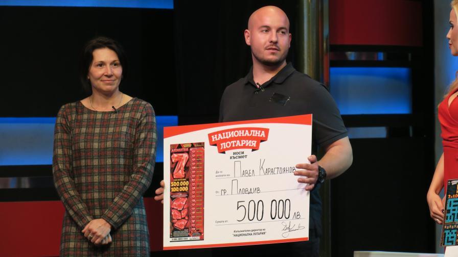 24-годишен миньор от Пловдив спечели 500 000 лева