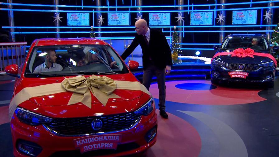 Двама късметлии с чисто нови коли от Национална лотария за Коледа