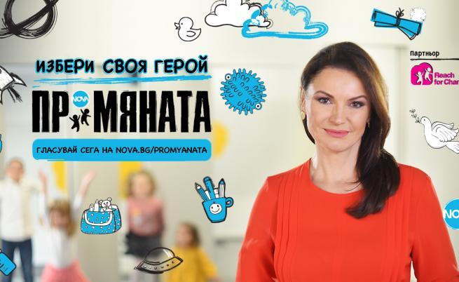 Започна онлайн гласуването в шестото издание на ПРОМЯНАТА