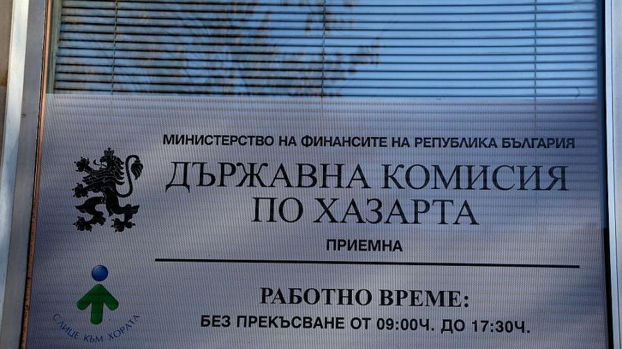 Комисия по хазарта