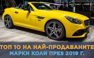 Най-продаваните марки коли в света за 2019 г.