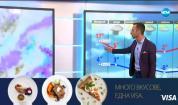 Прогноза за времето (04.02.2020 - обедна емисия)