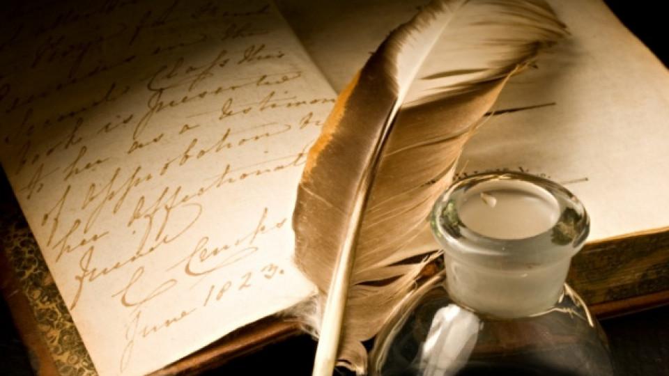 Стартира седми национален литературен конкурс