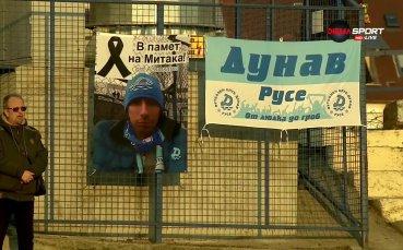 Дунав и Черно море почетоха паметта на загинал фен на русенци
