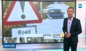 Прогноза за времето (16.02.2020 - централна емисия)