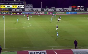 Берое - Локомотив Пд 2:0 /първо полувреме/
