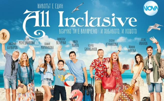 """Сериалът на NOVA """"All Inclusive"""" е категоричен лидер в петък вечер"""