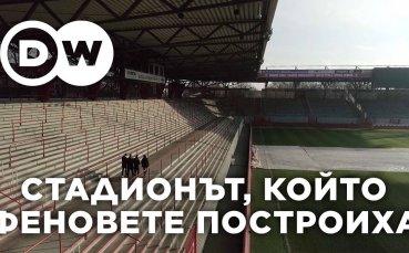 Стадионът, който феновете построиха