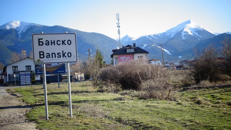 Откриха човешки скелет в ски-зоната на Банско